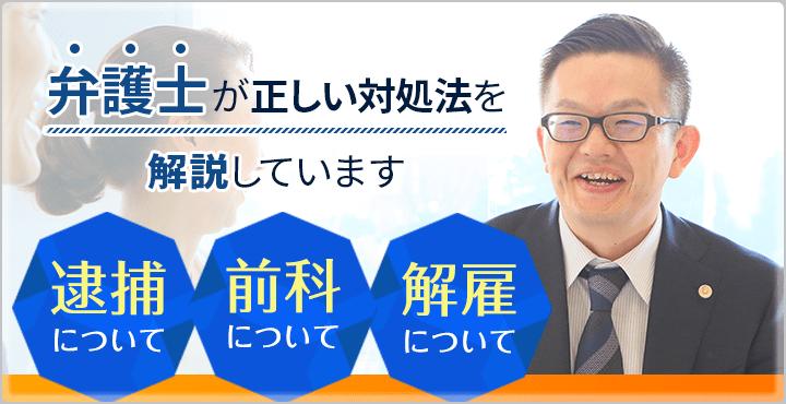 刑事事件の弁護士.jp