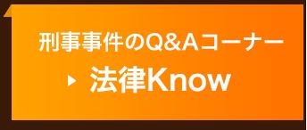 Q&Amp;Aコーナー「法律Know」