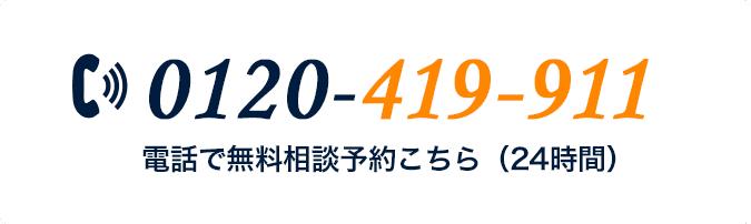 0120-419-911 電話で無料相談予約はこちら(24時間)