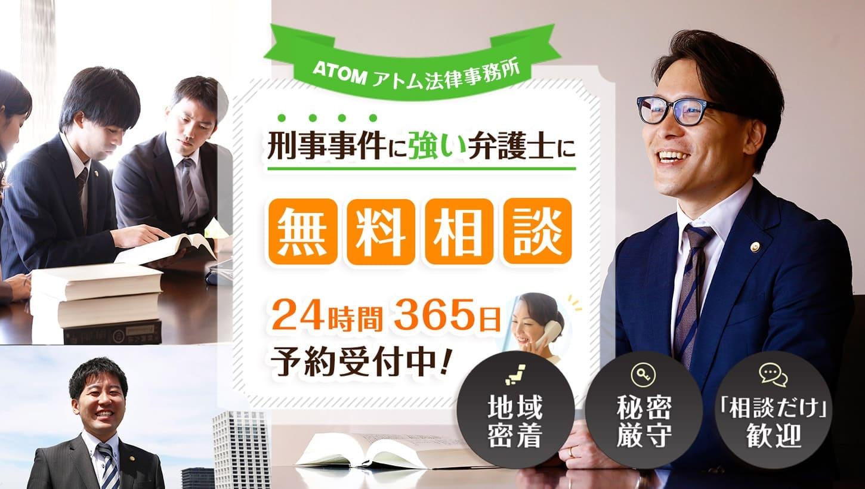 弁護士に無料相談 専属スタッフが24時間365日予約を受付中!